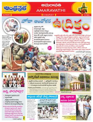 21-11-2017 Vijayawada