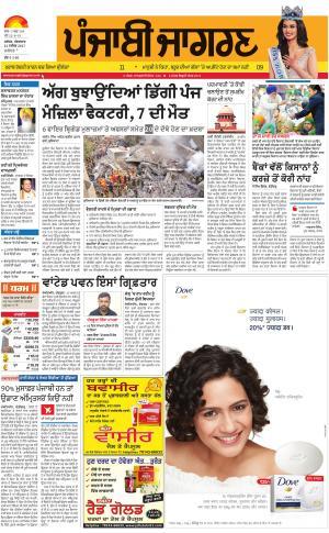JALANDHAR: Punjabi jagran News : 21st November 2017