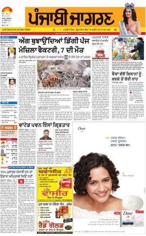 KAPURTHALA: Punjabi jagran News : 21st November 2017