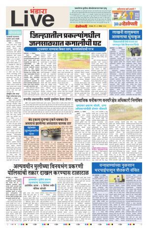 21th Nov Bhandara