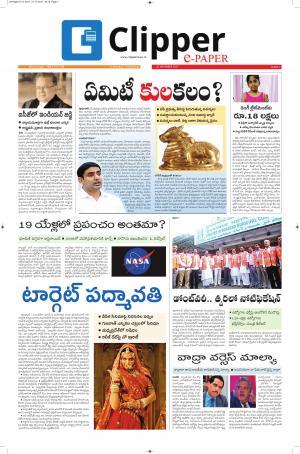 Clipper News Telugu E paper 21-11-2017
