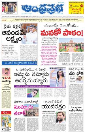 22.11.2017 Andhra Pradesh Main
