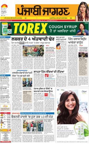 MALWA: Punjabi jagran News : 22nd November 2017
