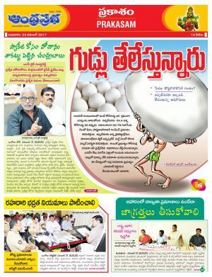 22-11-17 Prakasham