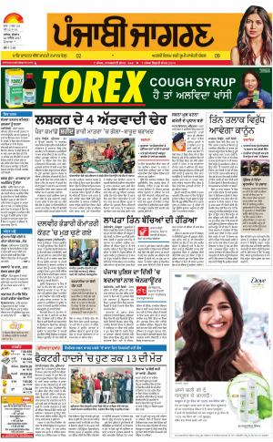 DOABA: Punjabi jagran News : 22nd November 2017