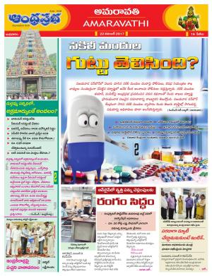 22-11-17  Vijayawada