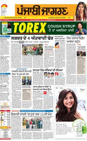 Chandigarh: Punjabi jagran News : 22nd November 2017