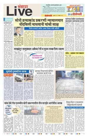 22th Nov Bhandara
