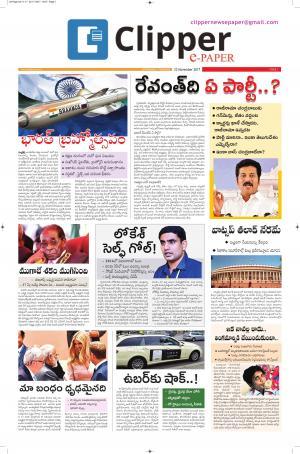 Clipper News Telugu E paper 22-11-2017
