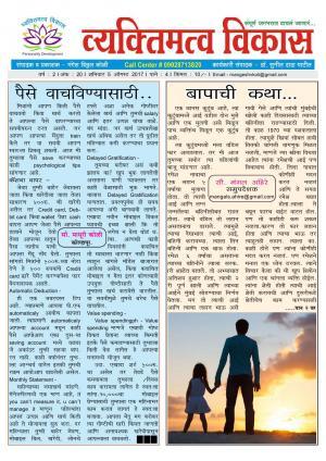 Weekly Personality Development (साप्ताहिक व्यक्तिमत्व विकास) - संपादक: मंगेश विठ्ठल कोळी  - August 05, 2017