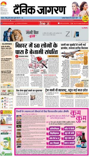 Patna Hindi ePaper, Patna Hindi Newspaper - InextLive