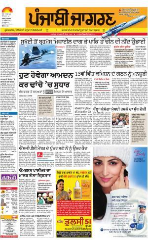 Sangrur\Barnala: Punjabi jagran News : 23rd November 2017