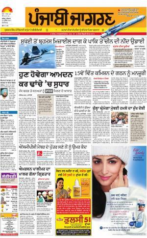 Chandigarh: Punjabi jagran News : 23rd November 2017