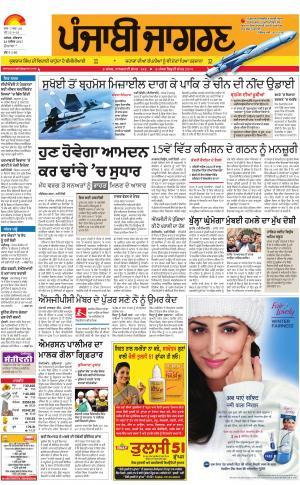 DOABA: Punjabi jagran News : 23rd November 2017