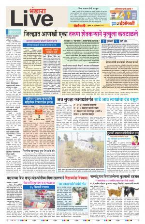 23th Nov Bhandara Live