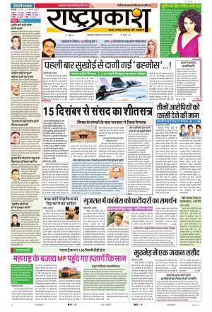 23th Nov Rashtraprakash