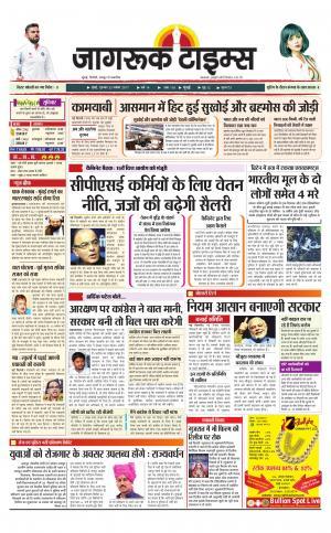 23-Nov-2017 Epaper