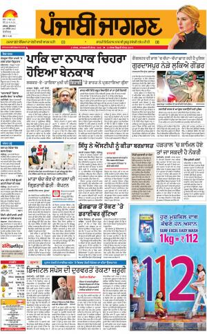 Chandigarh: Punjabi jagran News : 24th November 2017
