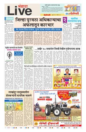 24th Nov Bhandara Live