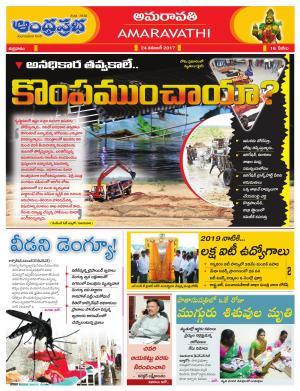 24-11-2017 Vijayawada