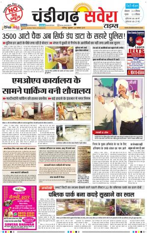 Chandigarh Savera
