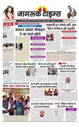 24-Nov-2017 Epaper