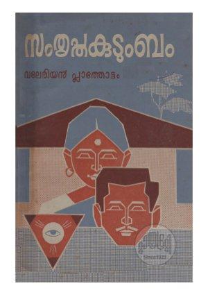 samthripthakudumbam - Read on ipad, iphone, smart phone and tablets