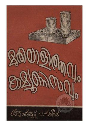 muthalalithwavum communisavum - Read on ipad, iphone, smart phone and tablets.