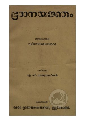 Bhudhanyanjam - Read on ipad, iphone, smart phone and tablets.