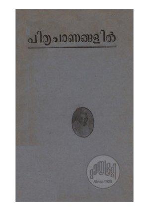 Pithrucharanangalil