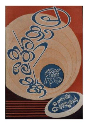 Prakashathileykku - Read on ipad, iphone, smart phone and tablets