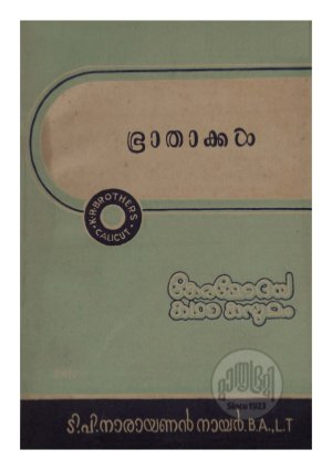 Bhrathakkal - Read on ipad, iphone, smart phone and tablets