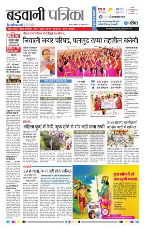 Badwani Patrika