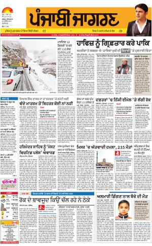 Chandigarh: Punjabi jagran News : 25th November 2017