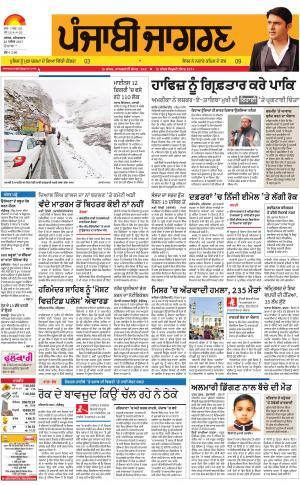 DOABA: Punjabi jagran News : 25th November 2017