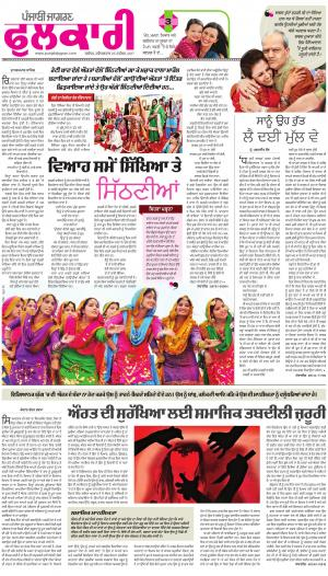 SUPPLEMENT: Punjabi jagran News : 25th November 2017