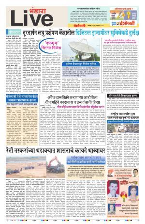 25th Nov Bhandara