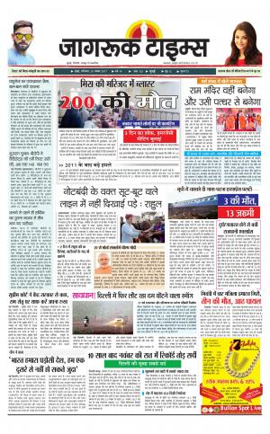 25-Nov-2017 Epaper