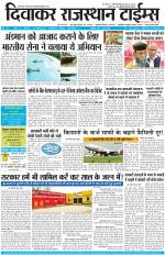Diwakar Rajasthan Times