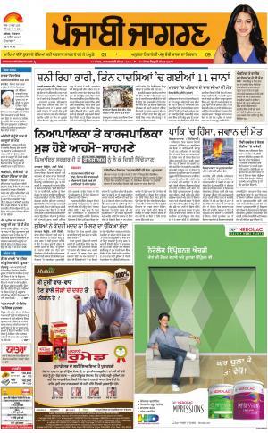 DOABA: Punjabi jagran News : 26th November 2017