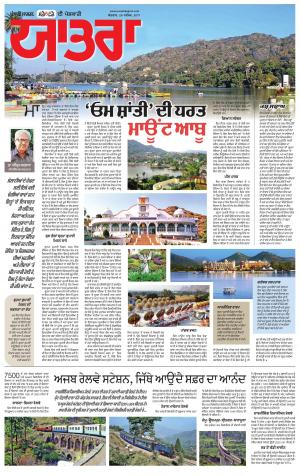 SUPPLEMENT: Punjabi jagran News : 26th November 2017