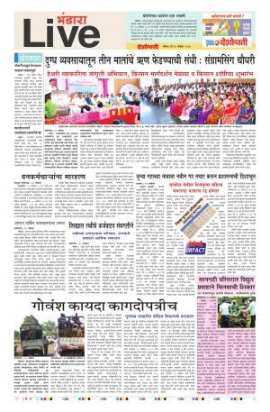 26th Nov Bhandara Live