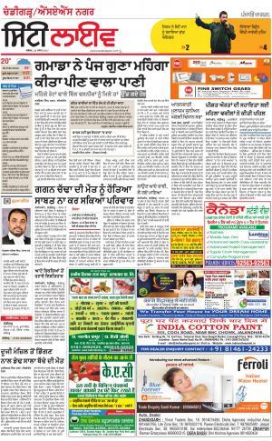 Chandigarh: Punjabi jagran News : 26th November 2017