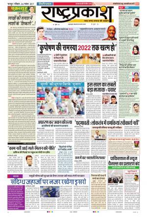26th Nov Rashtraprakash