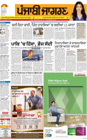 LUDHIANA: Punjabi jagran News : 26th November 2017