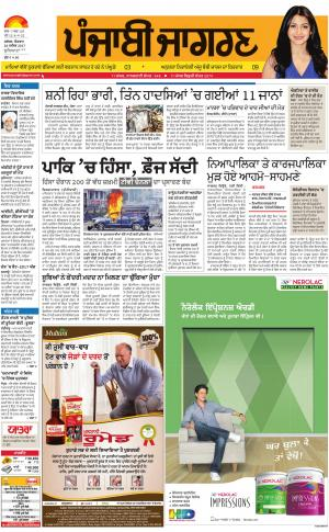 Jagraon: Punjabi jagran News : 26th November 2017
