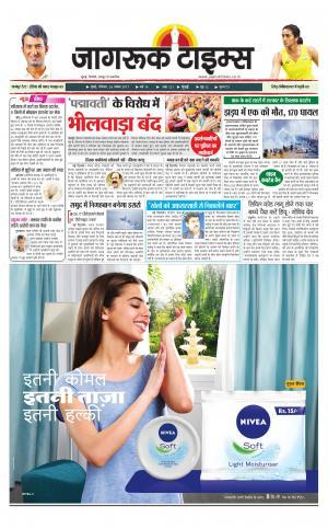 26-Nov-2017 Epaper