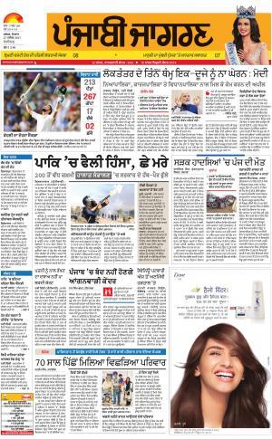 Chandigarh: Punjabi jagran News : 27th November 2017
