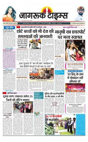 27-Nov-2017 Epaper