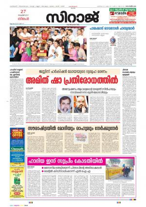 Siraj Daily kkd